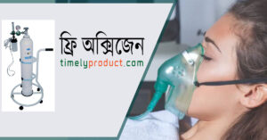 Read more about the article Bangladeshi Medical Oxygen (O2) Cylinder Home Delivery Service in Dhaka City