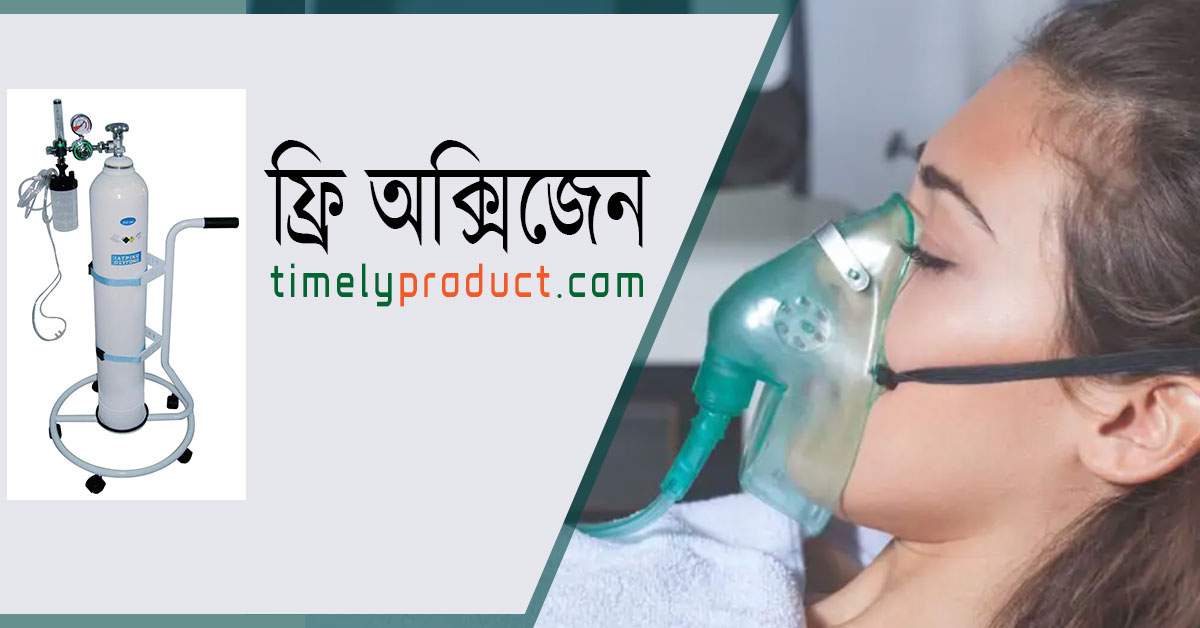 You are currently viewing Bangladeshi Medical Oxygen (O2) Cylinder Home Delivery Service in Dhaka City