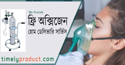 Oxygen Cylinder Rent Service in Dhaka Bangladesh - Free Home Delivery