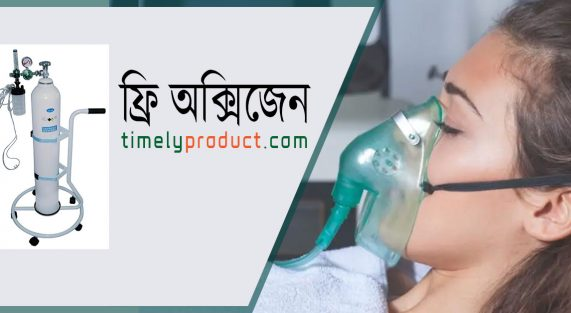 Bangladeshi Medical Oxygen (O2) Cylinder Home Delivery Service in Dhaka City